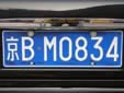 Normal plate. 京 = Beijing. B = taxis<br>Submitted by Harald Schapperer from Germany