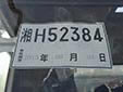 Temporary plate. Valid until 1 June 2013. 湘 = Hunan province