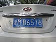 Normal plate. 津 = Tianjin. M = general issue