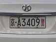 Police vehicle's plate. 京 = Beijing. 警 = Police
