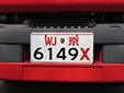 People's Armed Police vehicle's plate (front)<br>WJ = wujing (armed). 京 = Beijing. X = Fire Department