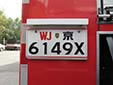 People's Armed Police vehicle's plate (rear; only WJ in red)<br>WJ = wujing (armed). 京 = Beijing. X = Fire Department