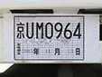 Temporary plate. Valid until 13 November 2015. 京 = Beijing<br>(detailed view of the previous picture)