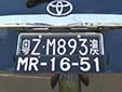 Normal plate. M = Macau<br>The additional Chinese plate is required when crossing the Chinese border.<br>粤 = Guangdong province. Z = Hong Kong & Macau. 澳 = Macau