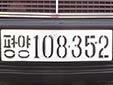 Officials vehicle's plate (white star). 평양 = Pyongyang<br>(detailed view of the previous picture)