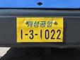 Plate for vehicles in the Kaesong Industrial Region<br>개성공업 = Kaesong