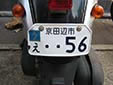 Moped plate (0 - 49 cc). &#20140; = Kyoto<br>Leading zeros in the registration number are replaced<br>by centered dots, so this number is actually 0056.