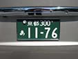 Commercial vehicle's plate. &#20140;&#37117; = Kyoto<br>The 3 in 300 = passenger car,<br>up to 10 persons and 2000 cc or more.
