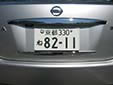Normal plate. &#20140;&#37117; = Kyoto<br>The first 3 in 330 = passenger car,<br>up to 10 persons and 2000 cc or more.