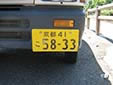 'Kei' car plate (Japanese category of small vehicles). &#20140;&#37117; = Kyoto<br>The 4 in 41 = mini truck, less than 2000 cc.