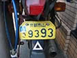 Moped plate (50 - 89 cc). 京都 = Kyoto