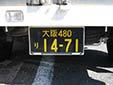 Commercial 'kei' car plate (Japanese category of small vehicles). &#22823;&#38442; = Osaka<br>The 4 in 480 = mini truck, less than 2000 cc.