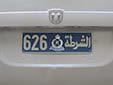 Police vehicle's plate (old style). الشرطة = police