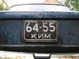 Normal plate (rear, old USSR style). КИ = Київ (Kiev)