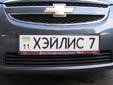 Personalized plate (old style). 11 = Київ (Kiev)